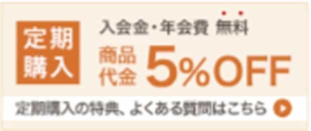 5%OFFでお得