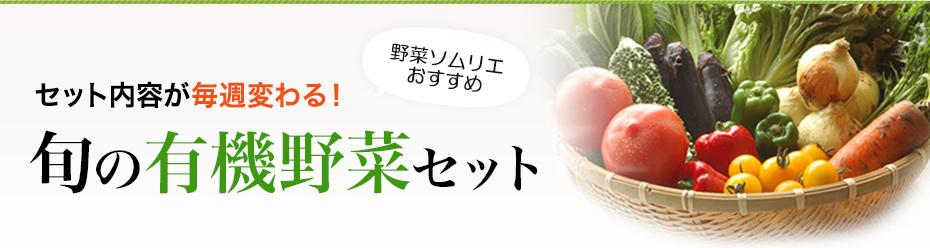 有機野菜セットはお好みでカスタマイズ。