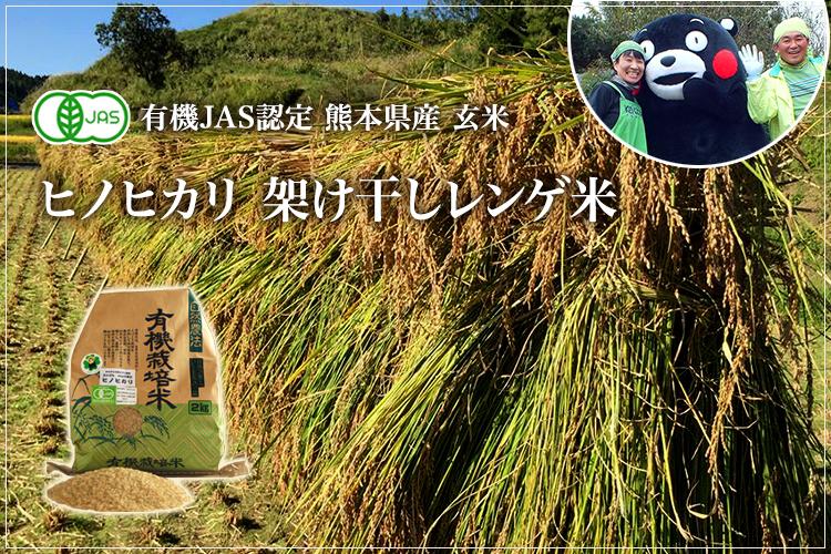 [有機栽培] 熊本県産玄米 架け干しレンゲ米 【ヒノヒカリ】 (2kg)≪20年度新米≫