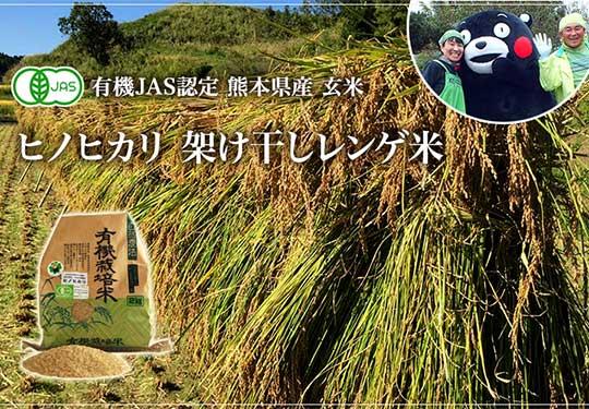 有機栽培玄米 ヒノヒカリ