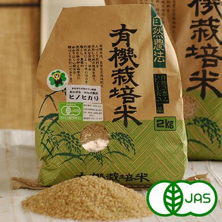 有機栽培玄米 レンゲ米
