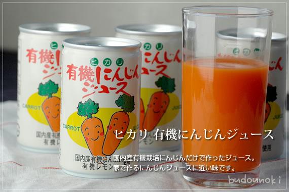 有機にんじんジュース(160g×30缶)
