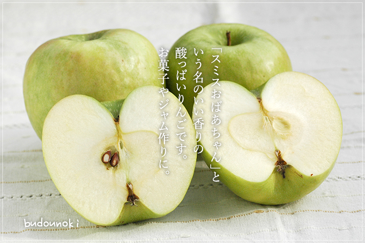 [特別栽培] グラニースミス (4kg)