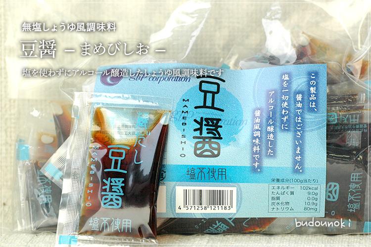無塩しょうゆ風調味料 豆醤 -まめびしお- (10g×50個)