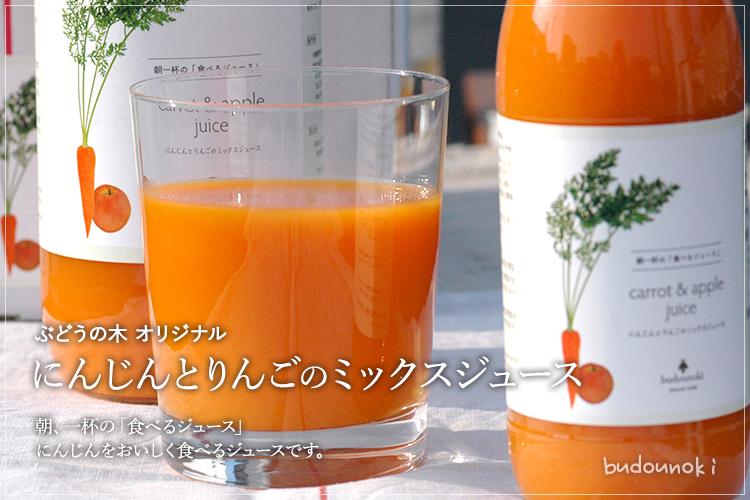 にんじんとしんごのミックスジュース
