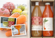 にんじんとりんごのジュース2種詰め合わせ