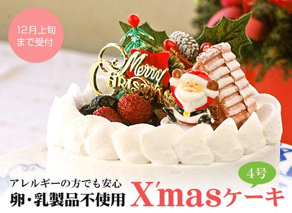【2014Xmas アレルギー対応】クリスマスケーキ4号(卵・乳製品不使用)