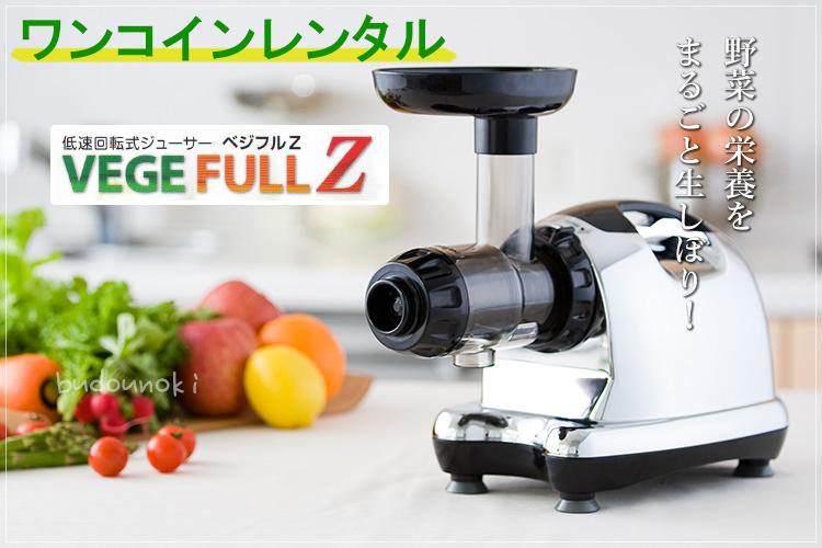 【レンタル】低速回転式 ジューサー ベジフル Z