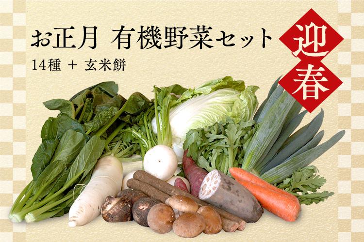 全部有機のお正月野菜セット