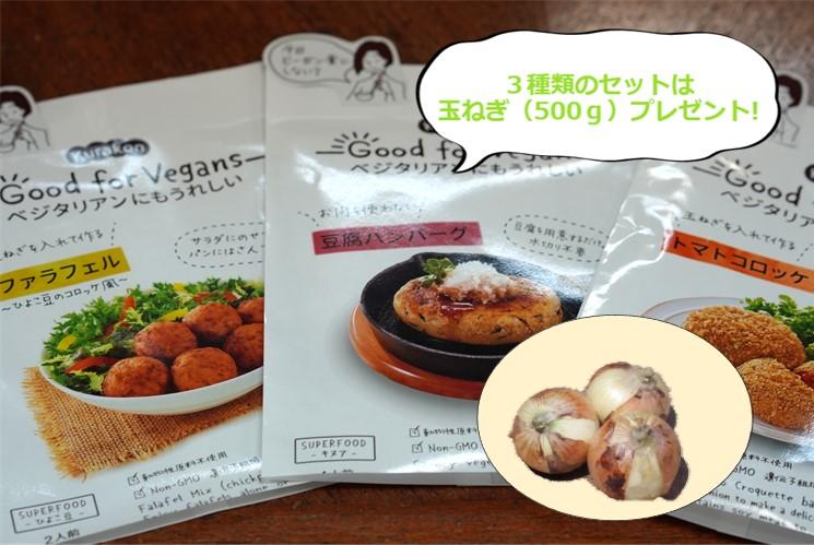 Good for Vegans 3種類のセット(玉ねぎプレゼントつき!)