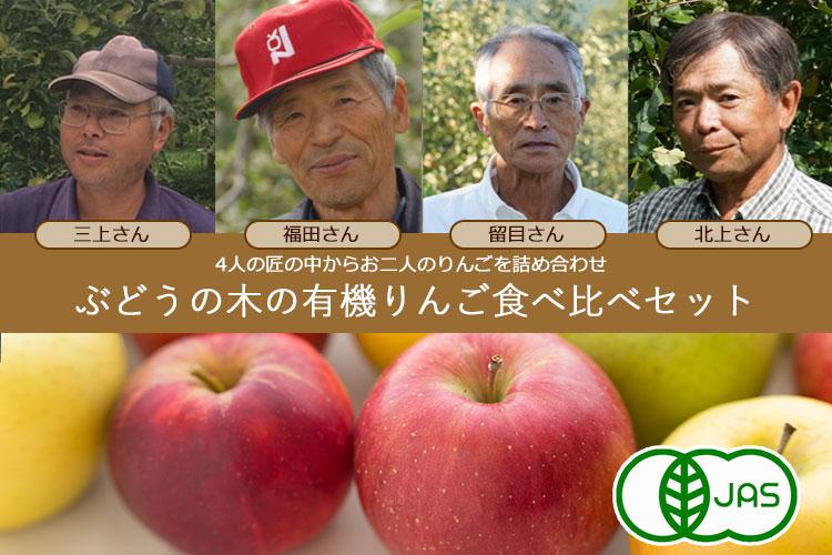 [有機栽培]三上さんと福田さんの食べ比べ(2kg+2kg)