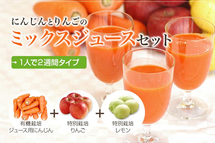 にんじんジュースのセット
