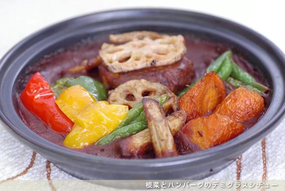 根菜とハンバーグのデミグラスシチュー