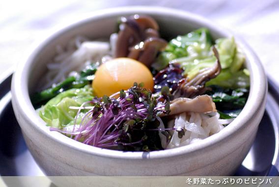 冬野菜たっぷりのピピンバ