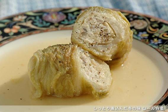 しっとり煮込んだ冬の味 ロール白菜