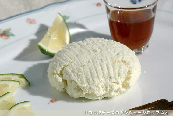 レモンのリコッタチーズ