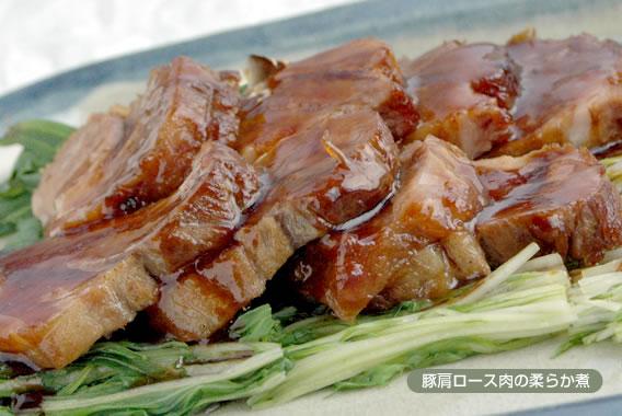 ぶどうの木は有機野菜の専門店です豚肩ロース肉の柔らか煮