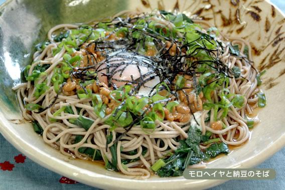 モロハイヤと納豆の蕎麦