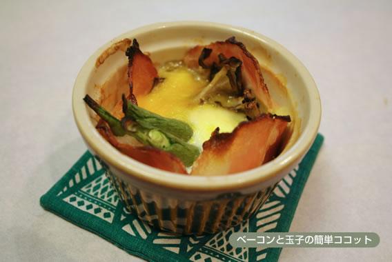 ベーコンと卵の簡単ココット