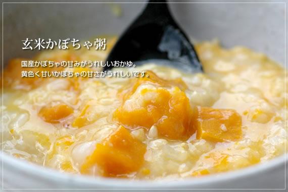 国産かぼちゃの甘みがうれしいおかゆ。黄色く甘いかぼちゃの甘さがうれしいです。 玄米かぼちゃ粥
