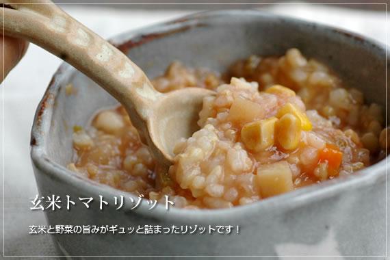 玄米と野菜の旨みがギュッと詰まったリゾットです! 玄米トマトリゾット