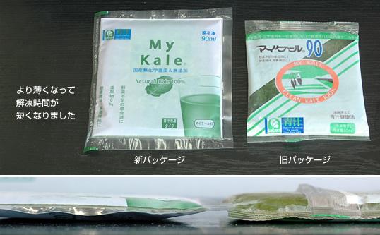 冷凍青汁(マイケール90) パッケージのデザインと大きさが変わって登場