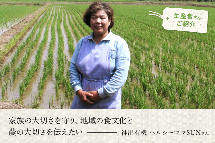 家族の大切さを守り、地域の食文化と農の大切さを伝えたい 神出有機 ヘルシーママSUNさん