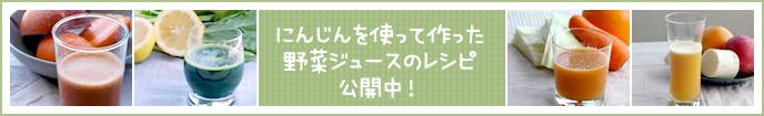 にんじんジュースのレシピ