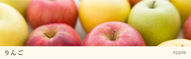 有機栽培・特別栽培・CA貯蔵りんご