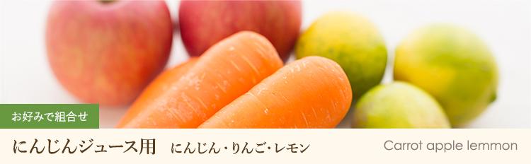 お好みで組み合わせ にんじんジュース用 にんじん・りんご・レモン