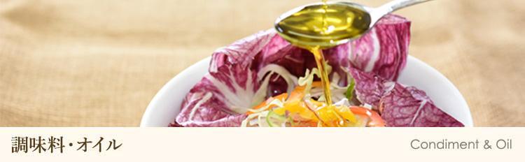 有機野菜のぶどうの木 おすすめ調味料・オイル