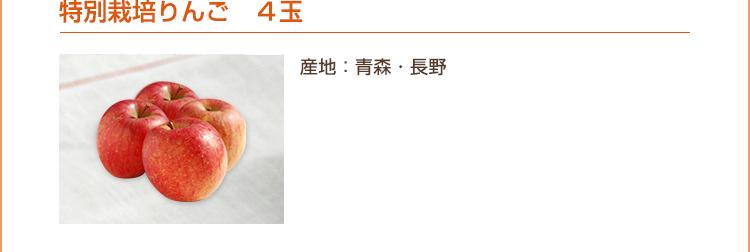 特別栽培りんご 4玉(産地:青森・長野)