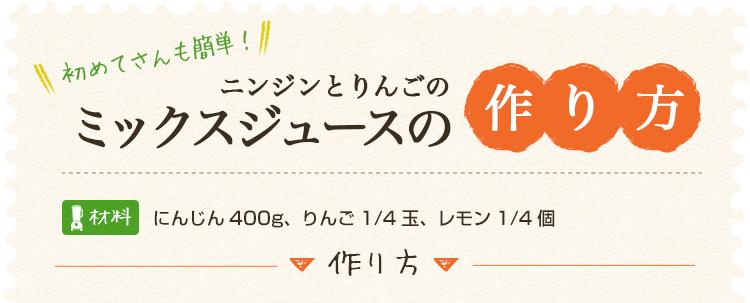 はじめてさんも簡単!! ニンジンとりんごのミックスジュースの作り方 【材料】にんじん400g、りんご1/4個、レモン1/4個