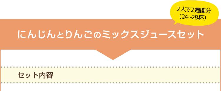 にんじんちりんごのミックスジュースセット セット内容