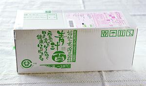 冷凍タイプの青汁【青汁百(あおじるひゃく)】