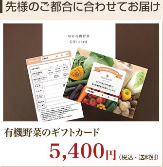 有機野菜のギフトカード