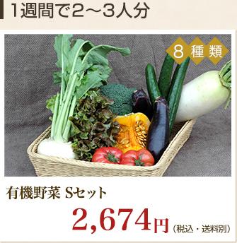 有機野菜Sセット